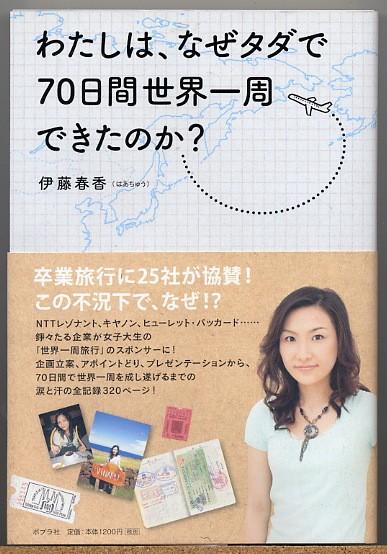 ◆ わたしは、なぜタダで70日間世界一周できたのか? 伊藤春香_画像1