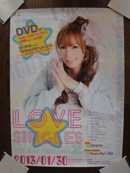 即決★榊原ゆい【LOVE SINGLES】 B2告知ポスター★非売品