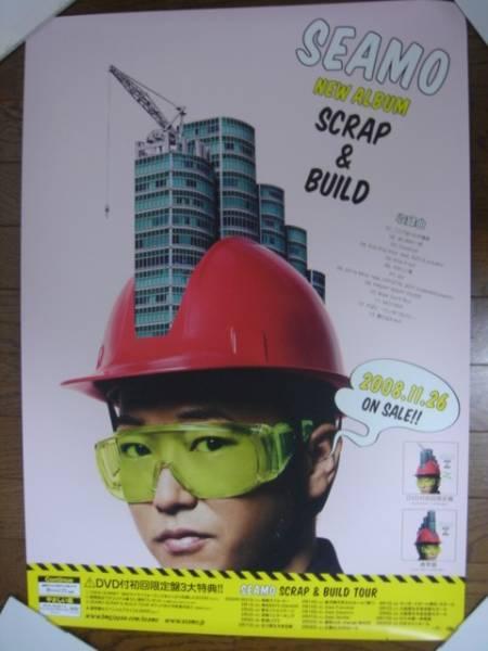 SEAMO【SCRAP&BUILD】非売品告知ポスター