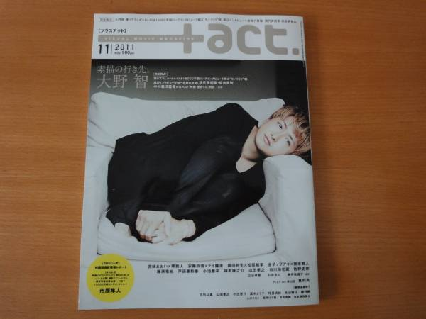 新品+act.(プラスアクト)2011年11月号*嵐大野智*怪物くん グッズの画像
