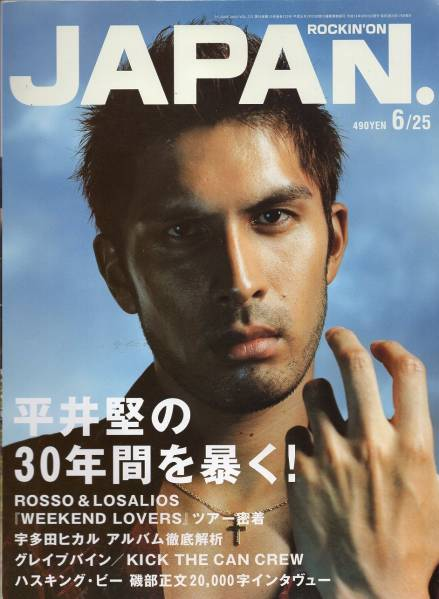 雑誌ROCKIN'N ON JAPAN. 2002.6/25号♪平井堅/WEEKEND LOVERS♪