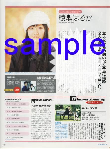 1p◆TVstation 2004.12.3号 切り抜き 綾瀬はるか