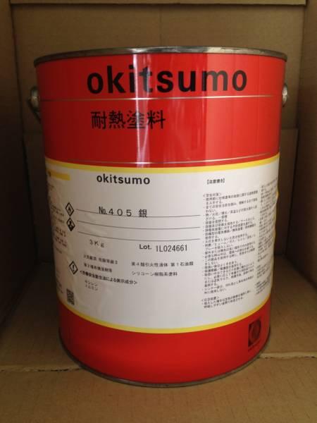 オキツモ 耐熱シルバ- No.405 3kg 耐熱400℃_画像1