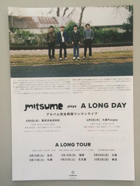 ライブチラシ/A LONG DAY/mitsume/3枚セット