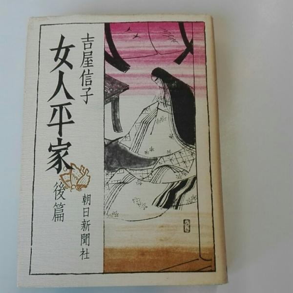 ヤフオク! - 吉屋信子 女人平家 後編 朝日新聞社