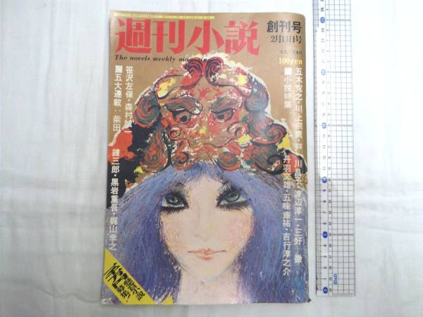 0012463 創刊号 週刊小説 昭和47年2月11日号 司修_画像1