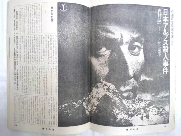 0012463 創刊号 週刊小説 昭和47年2月11日号 司修_画像3