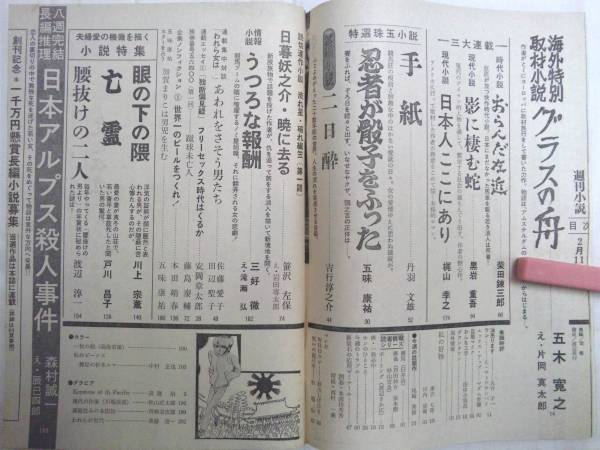 0012463 創刊号 週刊小説 昭和47年2月11日号 司修_画像2