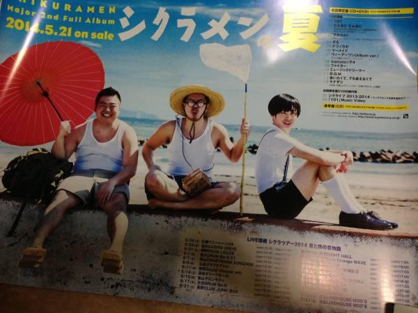 シクラメン[シクラメンの夏]告知ポスター新品!