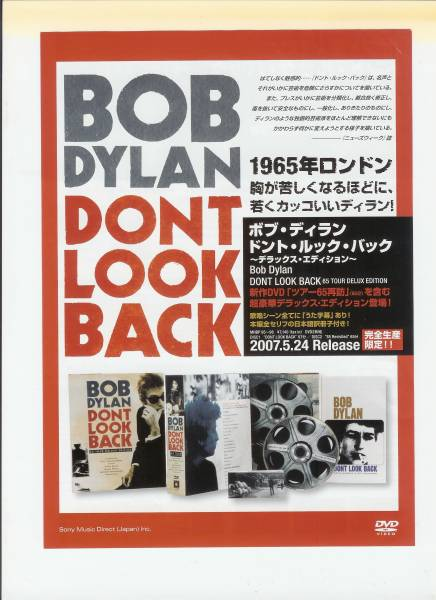 bob dylan dont look backチラシ
