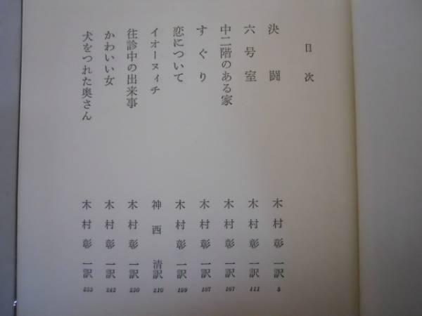 ●チューホフ●決闘六号室中二階のある家すぐり恋についてイオー_画像3