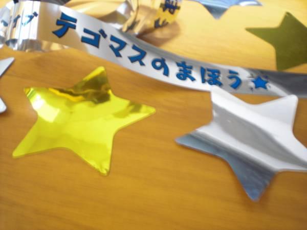 テゴマスのまほう 銀テープ キラキラ ★☆ 即決 銀テ 送料込