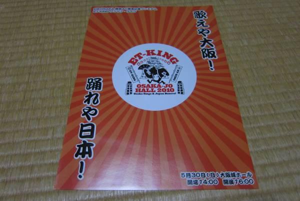 et-king ワンマン・ライヴ 告知チラシ 大阪城ホール 2010年
