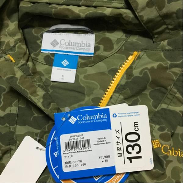 コロンビアColumbiaサイズ130新品未使用パーカーナイロンキッズ_画像2