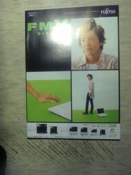 SMAP 木村拓哉 FMV カタログ F