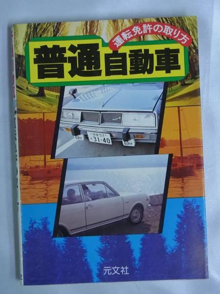 ◆普通自動車・運転免許の取り方 最新版◆元文社◆昭和55年発行_画像1