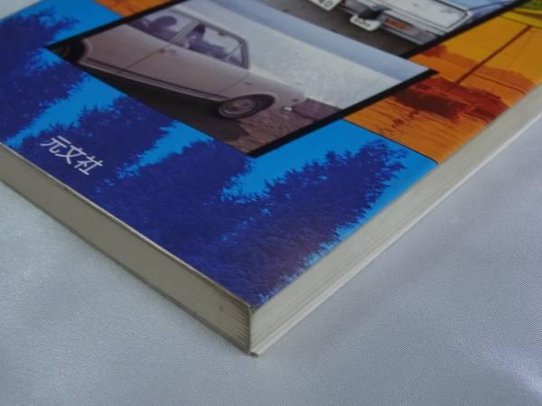 ◆普通自動車・運転免許の取り方 最新版◆元文社◆昭和55年発行_画像2
