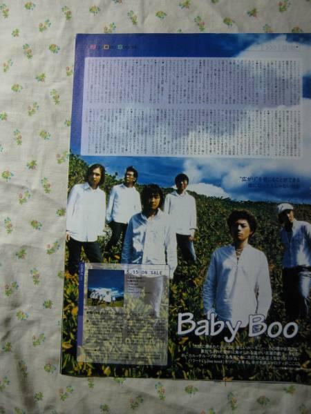 '02【インタヴューとグラビア】 Baby Boo 押尾学 ♯