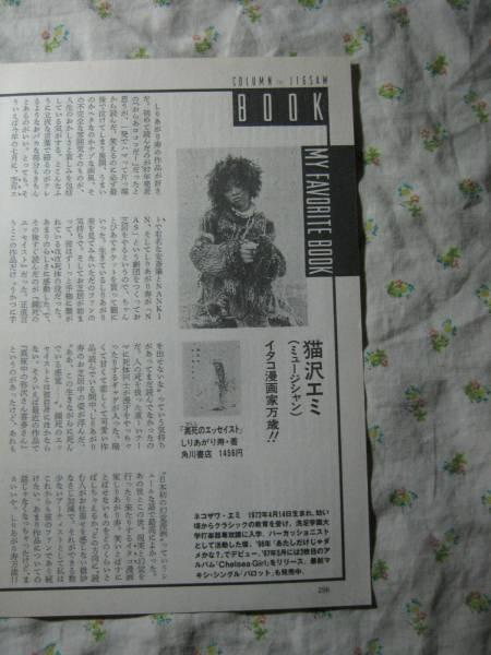 '91【しりあがり寿について】 猫沢エミ ♯
