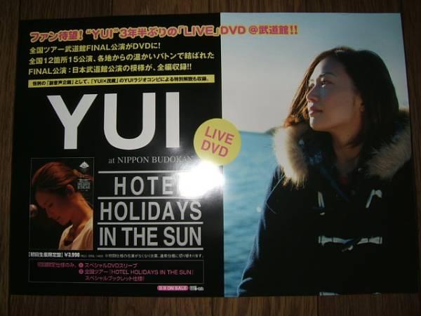 【ミニポスターF2】 YUI/HOTEL HOLIDAYS IN THE SUN 非売品!