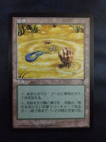 ◆VIS 流砂/Quicksand (日) 8枚まで_画像1