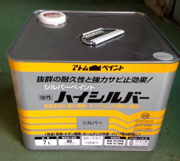 耐候性 さび止め効果 シルバーペイント 油性「ハイシルバー」7L_画像1