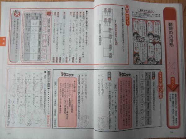 進研ゼミ 中2定期テスト 国語文法 対策book ② 送料210円