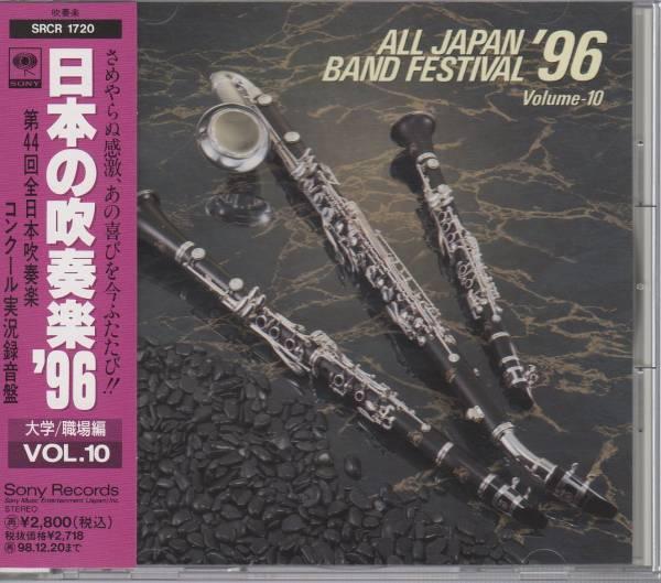 廃盤CD/日本の吹奏楽96-10 大職/駒澤のバーンスタイン/近畿/福井_画像1