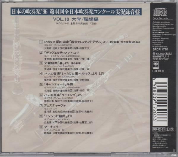 廃盤CD/日本の吹奏楽96-10 大職/駒澤のバーンスタイン/近畿/福井_画像2