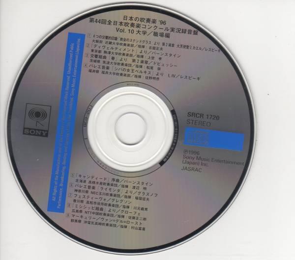 廃盤CD/日本の吹奏楽96-10 大職/駒澤のバーンスタイン/近畿/福井_画像3