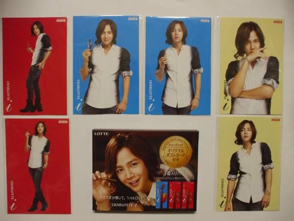 ★ チャングンソク ★ LOTTE シャルロッテi  ポストカード 6種類+外箱 ★