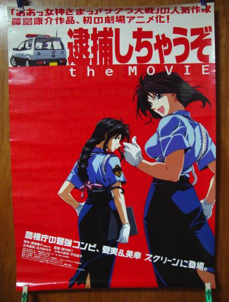 [Ruri Hall 6] E 940 Poster ★ You're Under Arrest the MOVIE
