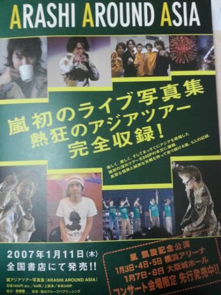 ARASHI 嵐 2007年『ARASHI AROUND ASIA』 チラシ