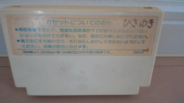 任天堂 FC ファミコン ミッキーマウス 不思議の国の大冒険_画像2