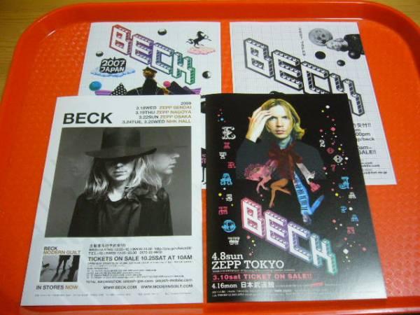 BECKベック来日公演チラシ4種(2007年3種+2009年1種)◇即決