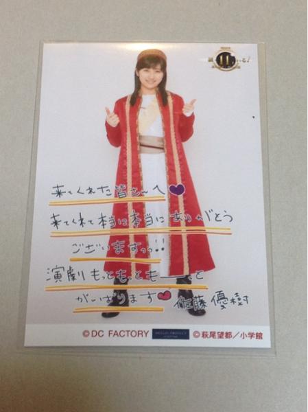 演劇女子部「続・11人いる!」コレクション写真Part1佐藤優樹