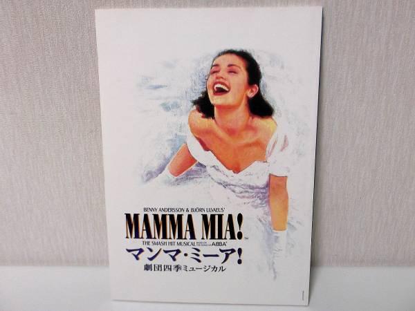 劇団四季プログラム●マンマ・ミーア●HIROSHIMA 2010.5●パンフ