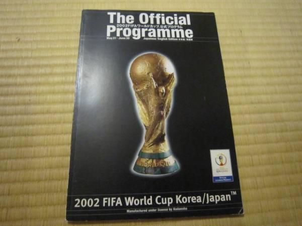 ◎絶版レア◎2002年サッカー ワールドカップ日韓大会 プログラム