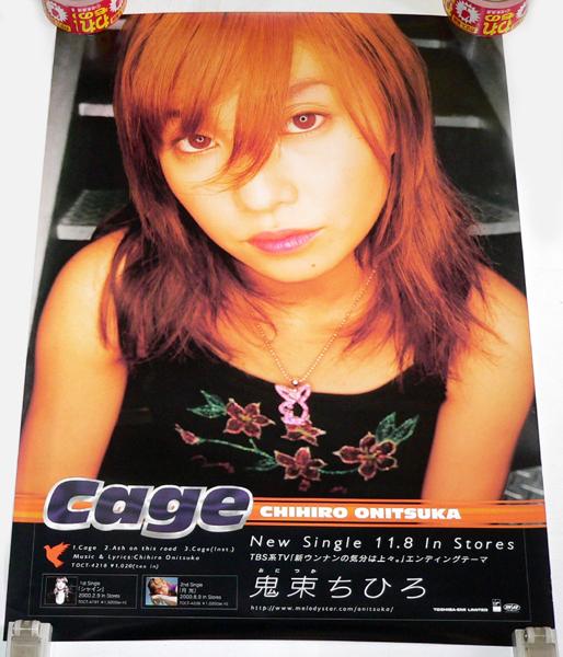 鬼束ちひろ Cage CD店頭告知 B2判ポスター 良品