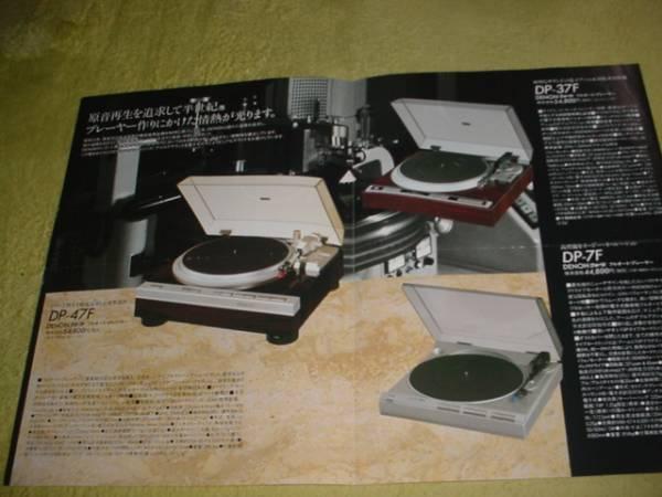 即決!1995年7月 DENON プレーヤーシステム総合カタログ_画像2