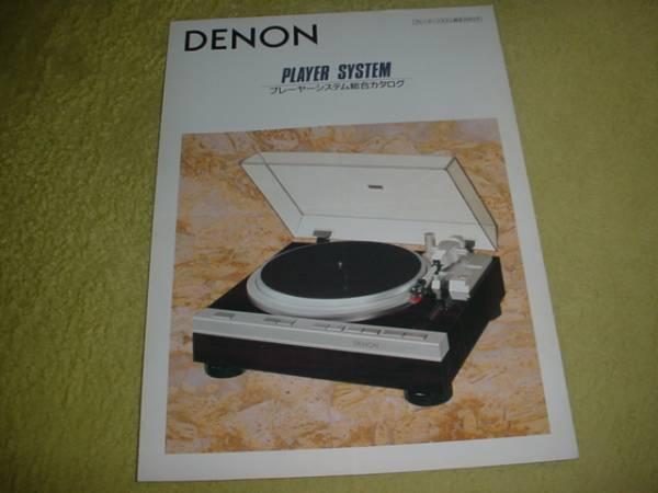 即決!1995年7月 DENON プレーヤーシステム総合カタログ_画像1