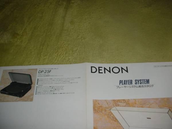 即決!1995年7月 DENON プレーヤーシステム総合カタログ_画像3