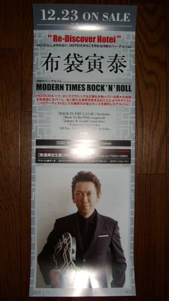 【ポスター3】 布袋寅泰/MODERN TIMES ROCK'N'ROLL 筒代不要!