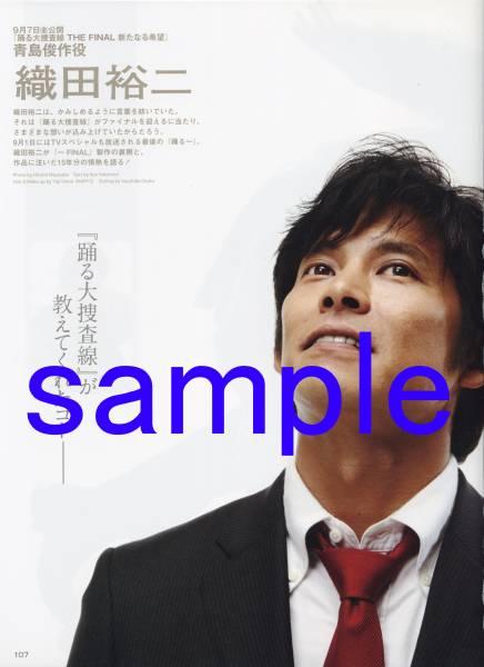 4p8_cinema☆cinema 2012.9号 切り抜き 織田裕二 踊る大捜査線_画像1