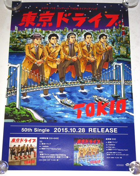 ч7 告知ポスター [TOKIO] 東京ドライブ