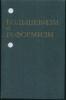 ボルシェヴィズムと社会改良主義(ロシア語)