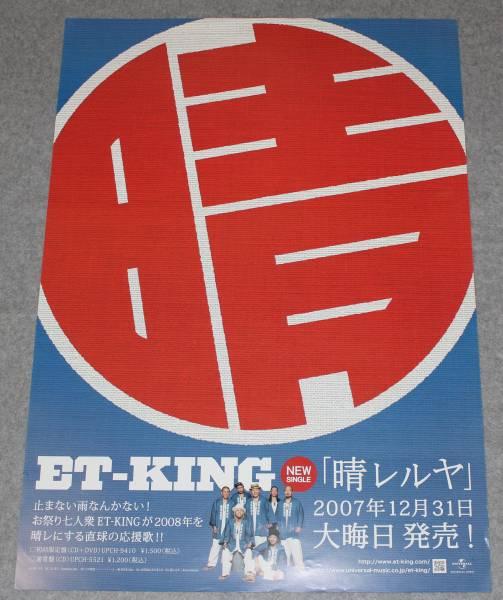 П⑨ 告知ポスター ET-KING [晴レルヤ]