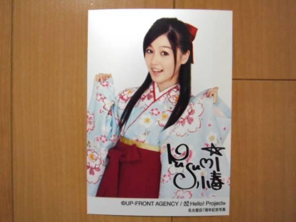 2008/6/1【久住小春】ハロショ名古屋店7周年記念サイン生写真