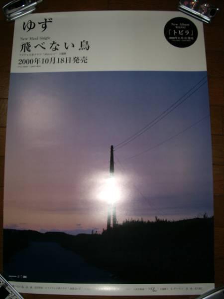 ゆず★店頭用告知ポスター★未使用新品★飛べない鳥
