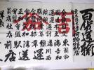 戦前 百貨運輸 東海道線草津駅前 吉川 加西 運送店ポスター